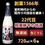 (25日10時まで5倍)米麹の甘酒 無添加 糀屋藤平の甘酒 720ml×6本