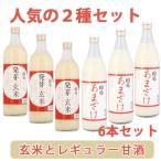 国菊 米麹の甘酒 無添加 2種(ノーマル、発芽玄米)各3本飲み比べセット