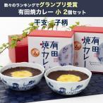有田焼カレー (干支 子)(ねずみ年) 小280g×2個 ギフトセット 28種類のスパイスを使用/佐賀県産さがびより使用