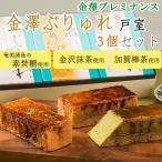 金澤ぶりゅれ戸室3個セット(金箔・棒茶・抹茶)(30日23:59までキャッシュレス5%還元)