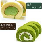 濃茶&茶游堂抹茶ロールケーキ 2種セット 林屋久太郎商店