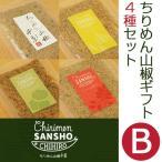 ちりめん山椒ギフトセットB 4種つめ合わせ 5袋入り(ちりめん山椒×2・にんにく・ホワイトトリフオイル・赤山椒粉) お中元のし対応可
