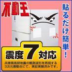 家具転倒防止グッズ/地震対策/不動王 連結シート(FFT-004) ポイント15倍