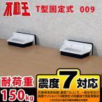 家具転倒防止グッズ/地震対策/不動王 T型固定式(FFT-009)