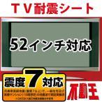 家具転倒防止グッズ/地震対策/不動王 スーパー薄型テレビ用耐震シート(FFT-010)(クロネコDM便可)