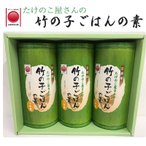 たけのこ屋さんの竹の子ごはん・2合炊き用×3本セット 京たけのこ 父の日祝い お中元 のし対応可