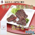 牛タン丸ごと一本 塩麹熟成 900g(仙台牛タン専門店 陣中)(お歳暮のし対応可)
