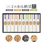 ミニわら納豆 彩セット 納豆4種(実花納豆・大粒納豆・黒豆納豆・小粒納豆)(ひげたの納豆)(HIGETA)