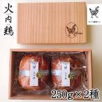比内地鶏 無添加ブロックハム250g×2本セット 杉箱入り(火内鶏(ぴるないどり))(あきた六次会)