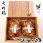 比内地鶏 無添加ブロックハム500g×2本ギフトセット 杉箱入り(火内鶏(ぴるないどり))(あきた六次会)