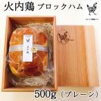 比内地鶏 無添加ブロックハム500g 1本ギフト用 プレーン 杉箱入り(火内鶏(ぴるないどり))(あきた六次会)