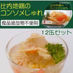 (9日 9:59まで4倍)比内地鶏のコンソメじゅれ缶 12缶セット