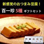 土佐伝承豆腐 百一珍(ひゃくいっちん) 5種ギフトセット(醤油、青のり、山椒、生姜、ゆず)