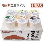 湯布院豆腐アイス 6種セット(バニラ・かぼす・ごま・ゆず・きなこ・抹茶 各120ml) 三洋産業 のし対応可