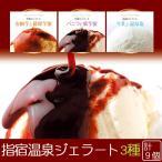 指宿温泉ジェラート3種9個セット(安納芋と薩摩芋蜜・バニラと紫芋蜜・牛乳と温泉塩) 無添加の芋蜜あめんどろ使用 のし対応可