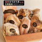 ほろほろ鳥 燻製 詰合せセット(1羽分)(モモ燻製、ムネ燻製、ササミ燻製、手羽燻製)(ホロホロ鳥)石黒農場
