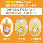 ひめのおもてなしジュレ 15袋セット(みかん5袋・伊予柑5袋・河内晩柑5袋)(愛媛県産)