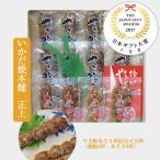 (日本ギフト大賞2017受賞)やき蛤あさり串詰合せ18串(焼蛤10串・あさり8串)いかだ焼本舗 正上