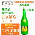 じゃばら果汁100% 無添加 ストレート ジュース 720ml  ナリルチン豊富(23日10時まで5倍)