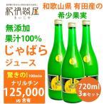 じゃばら ジュース 無添加 ストレート 果汁100% 720ml×3  紀伊路屋 ナリルチン豊富(23日10時まで5倍)