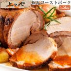 上々や 極みローストポーク 1.5kg 上々や西永福店謹製 焼豚/チャーシュー 三元豚使用 保存料・着色料無添加(26日9:59まで2倍)
