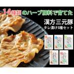 (国産)漢方三元豚 たれ漬け 5種セット(焼肉)(ロース)(肩ロース)(バラ)(モモ)