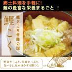 お中元 国産 鯉こく 6袋 コモリ食品
