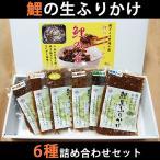 国産/鯉(こい)の華 生ふりかけ(6種詰合せ)コモリ食品