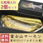 富士山サーモン煮付け(バジルオイル煮) 化粧箱入れ2個セット(お歳暮のし対応可)