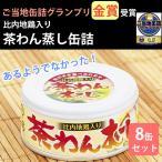 比内地鶏入り 茶わんむし 8缶セット FOODEX JAPAN 2015 金賞受賞 こまち食品(敬老のお祝い用途でお届け不可)