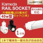 調光調色対応/直管片側給電40w形LED蛍光灯 1本セット(色温度:2700K〜6500)+ダクトレール用レールソケット照明器具 1灯用 白 カメダデンキ