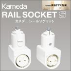 カメダデンキ ダクトレール用直管LED対応 レールソケット 照明器具 1灯用 白 1組 ホワイト(給電側1個、受け側1個)