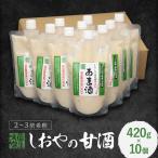 くらしき塩屋/しおやの甘酒(かた造り) 420g 10個セット2〜2.5倍希釈タイプ