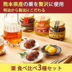 (6日 9:59までポイント2倍)国産 熊本県産 栗 渋皮煮・甘露煮・ブランデー漬「栗食べ比べ3種セット」自然栗・和栗・マロンブランテ
