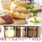 自然栗本舗 朝昼晩のバター3種詰合せ(ゆずバター、ラズベリーバター、マロンバター)