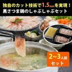 黒さつま鶏 しゃぶしゃぶセット(2〜3人前)ちゃんぽん麺付 黒さつま鶏ガラのスープ付 地鶏 1.5mm極限の薄さ(真栄ファーム)