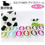 ショッピングアイスクリーム 黒沢牧場 アイスクリーム12個セット(ミルク・抹茶・チョコレート・チョコチップ・ストロベリーミルク・ラムレーズン)90ml×各2個