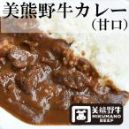 美熊野牛レトルトカレー 甘口 6個セット
