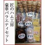 豪華バラエティ 焼豚/スモークスペアリブ/肉まきご飯/ポークソーセージ/スモークチキン手羽むね/スモークチーズ4種