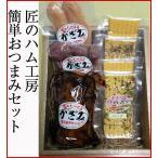 簡単おつまみセット(チャーシュー、スモークささみ、スモーク砂肝、スモークチーズスライス4種)(お歳暮のし対応可)