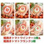 粗挽きトマトウインナー3種&粗挽きトマトフランク3種セット(プレーン・チーズ・バジル)赤いかくれんぼ 町田農園