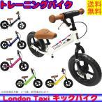ロンドンタクシー キックバイク(トレーニーバイク) スチール