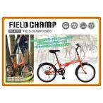 折り畳み自転車 20インチ フィールド チャンプ FIELD CHAMP FDB20