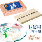 徳用三輪素麺1.8kg(手延べ素麺50g×36束)(OTS-18)(手延べそうめん)(三輪そうめん小西)(お歳暮のし対応可)