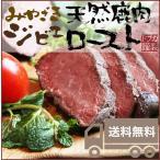 みやざきジビエ 天然鹿肉ロースト 化粧箱入(お歳暮のし対応可)