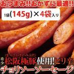 ピリ辛チョリソー ソーセージ 145g(1袋)×4