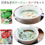 岩津ねぎポタージュ/スープ 2種5袋 計38食(クリームポタージュ8食入×3袋/中華スープ7食入×2袋)(化学調味料/保存料無添加)(NOUEN)