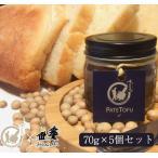 パンに塗る豆腐 PATETOFU(パテトフ) 70g×5個 無添加