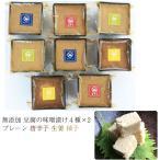 豆腐の味噌漬け 真空パック 80g 4種×2個(プレーン・唐辛子・生姜・柚子)無添加(お歳暮のし対応可)