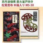 京丹波佃煮 直火釜戸炊き 松茸昆布 木箱入り MS-30 大江山食品
